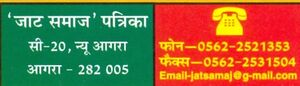 Jat Samaj Logo.jpg